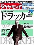 週刊 ダイヤモンド 2011年 6/18号 [雑誌]