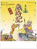 2017年カレンダー 切り絵えと(酉)歳時記