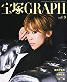 宝塚 GRAPH (グラフ) 2012年 08月号 [雑誌]