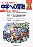 中学への算数 2015年 08 月号 [雑誌]