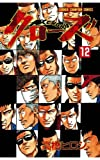 クローズ(12) (少年チャンピオン・コミックス)