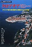旅名人フ゛ックス84 クロアチア/スロウ゛ェニア/ホ゛スニア・ヘルツェコ゛ウ゛ィナ 第3版 (旅名人ブックス)
