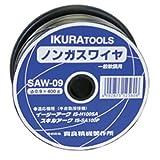 育良精機 スキルアーク(イージーアーク)用ノンガスワイヤー SAW-09