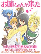 「お姉ちゃんが来た」BD/DVDが3月発売。特典に声優出演の実写DVD