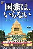 国家は、いらない (Yosensha Paperbacks (033))