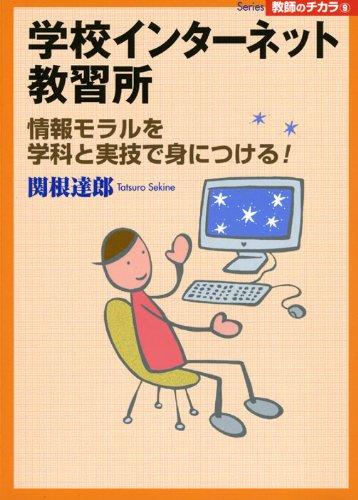 学校インターネット教習所