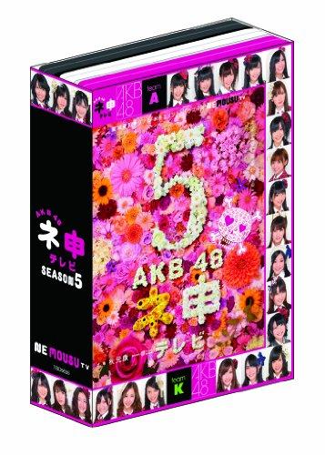 [初回特典:Amazon.co.jp限定絵柄生写真付]AKB48 ネ申テレビ シーズン5 [DVD]