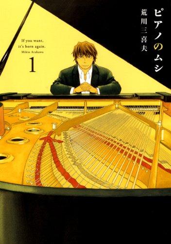 ピアノのムシ 1
