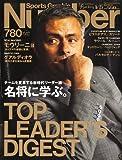 Sports Graphic Number (スポーツ・グラフィック ナンバー) 2011年 6/23号 [雑誌]