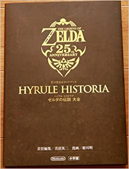 twilight princess hd prima guide pdf