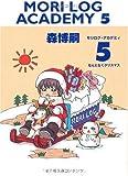 MORI LOG ACADEMY〈5〉なんとなくクリスマス (ダ・ヴィンチブックス)