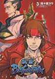 TVアニメ 戦国BASARA(3) (電撃コミックス)