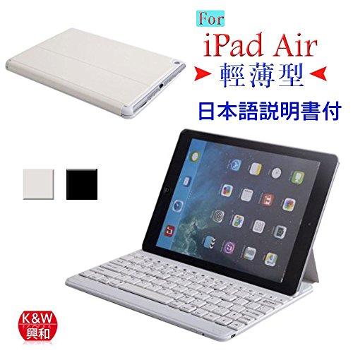 KW超薄型 iPad Air(5) 専用ワイヤレスBluetooth3.0キーボード、スマートカバー、スタンド機能付き Mobile Bluetooth keyboard for iPad air ホワイト