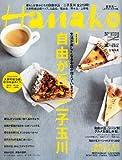 Hanako (ハナコ) 2012年 10/25号 [雑誌]