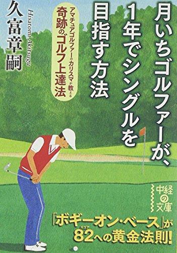 月いちゴルファーが、1年でシングルを目指す方法 (文庫)