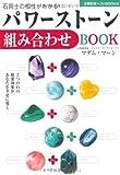 パワーストーン組み合わせBOOK―2つの石の相乗効果があなたを幸せに導く