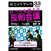 ルールを超える反則会議@ニコニコ超会議2 ゲームは本当にビジネスの役に立つのか? (カドカワ・ミニッツブック)