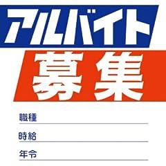 タカ印 求人ポスター アルバイト募集 A3 12P2893