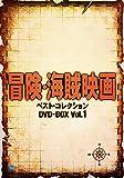 冒険・海賊映画 ベスト・コレクション DVD-BOX Vol.1[DVD]