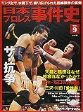 日本プロレス事件史 vol.9 ザ・抗争 (B・B MOOK 1192 週刊プロレススペシャル)