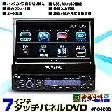 7インチタッチパネルDVDプレーヤー/Bluetooth/液晶角度自動調整[8420C]