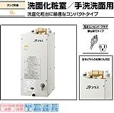 【EHPK-F6N3】小型電気温水器 6L 本体【EHPN-F6N3】排水器具【EFH-4K】INAX イナックス LIXIL・リクシル ゆプラス 住宅向け 洗面化粧室/手洗洗面用