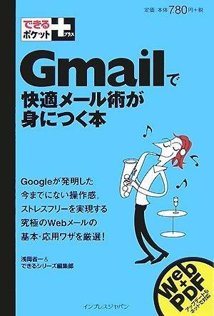 できるポケット+ Gmailで快適メール術が身につく本 (できるポケット+)