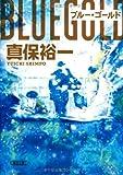 ブルー・ゴールド (朝日文庫)