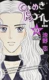 ときめきトゥナイト 10 (りぼんマスコットコミックス)