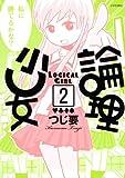 論理少女 2 (2) (シリウスコミックス)