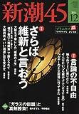 新潮45 2015年 12 月号 [雑誌]
