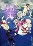 橙星 2 (IDコミックス ZERO-SUMコミックス)