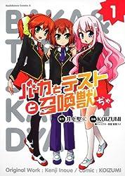 バカとテストと召喚獣ぢゃ (1) (角川コミックス・エース 296-1)
