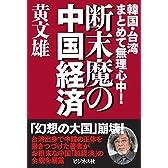 断末魔の中国経済 韓国・台湾まとめて無理心中!