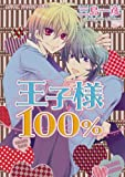 王子様100%<王子様100%> (あすかコミックスCL-DX)