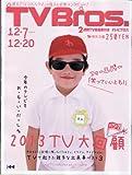TV Bros (テレビブロス) 2013年 12月 7日号