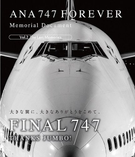 ANA 747 FOREVER Memorial Document Vol.2 The Last Memories [Blu-ray]