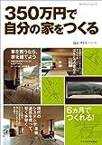 サムネイル:book『350万円で自分の家をつくる』