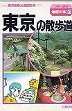 東京の散歩道 1989年改訂新版 (Atlas Guide 地図の本 51)
