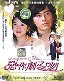 It Started with A Kiss Taiwanese TV drama DVD with English sub (Ariel Lin, Joe Cheng) NTSC All region