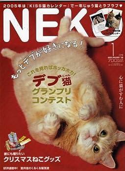 NEKO [ネコ] 2005年1月号 [心に猫がすむ人に][これを見ればホッカホカ!デブ猫グランプリ・コンテスト]