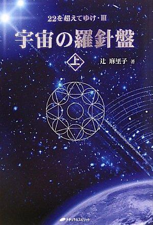 宇宙の羅針盤<上> (22を超えてゆけ・3)