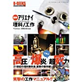  ( VOL. 166 B-GEEKS advanced edi)