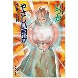 コバルト文庫 / 小林 弘利 のシリーズ情報を見る