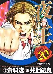 夜王 20 (ヤングジャンプコミックス)