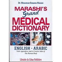 Marashi's Grand English - Arabic Medical Dictionary