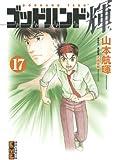 ゴッドハンド輝(17) (講談社漫画文庫)