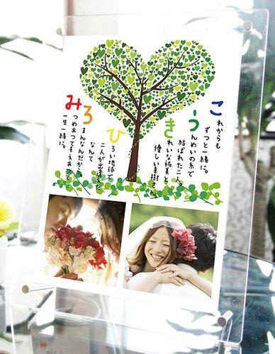 結婚祝い おしゃれなプレゼント ( ラバーズツリー 2Photo Premium アクリルフレーム 丸文字フォント)
