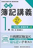 1級工業簿記・原価計算 上巻〔平成27年度版〕 (検定簿記講義)