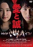 武井咲 DVD 「愛と誠」